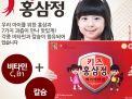 Nước Hồng sâm baby Sanga Hàn Quốc cho Bé yêu